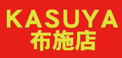 KASUYA 布施店
