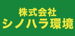 株式会社 シノハラ環境
