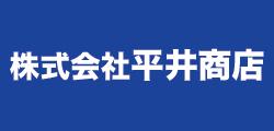 株式会社 平井商店