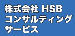 株式会社HSBコンサルティングサービス