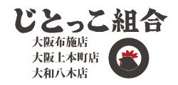 じとっこ組合 大阪布施店