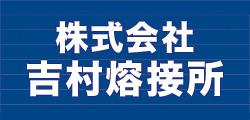 株式会社吉村熔接所