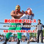 野崎プロレスに参加してきました