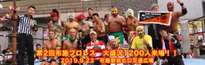 第2回布施プロレス 大盛況1200人来場!!