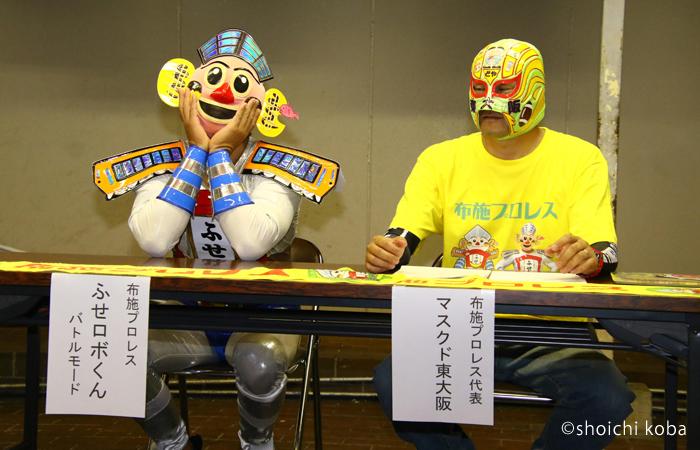 ふせロボくんバトルモードとマスクド東大阪