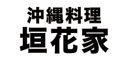 沖縄料理 垣花家