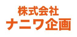 株式会社-ナニワ企画