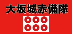 大坂城赤備隊