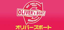オリバーズボート