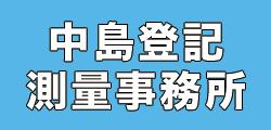 中島登記測量事務所