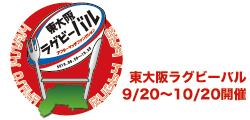 東大阪ラグビーバル