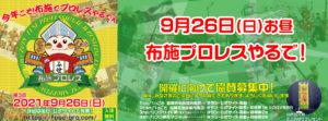 9.26 第3回布施プロレス開催決定!