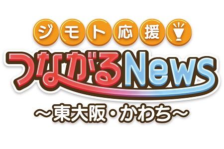 ジモト応援!大阪つながるNews~大阪・東大阪・かわち~